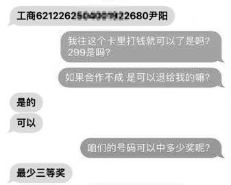 记者与对方的短信聊天记录