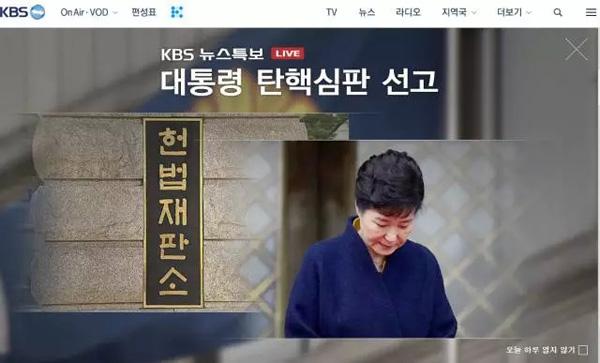 此次宣判向韩全国直播。