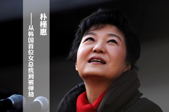4年前,风光无限,她在支持者的欢呼声中登上宝座,成为韩国历史上第一位女总统。4年后,任期未满,她却在数百万人的抗议声中黯然下台,成为韩国历史上第一位被弹劾的总统。