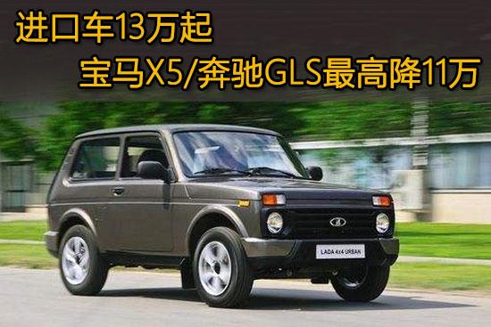 进口车13万起 宝马X5/奔驰GLS最高降11万