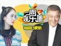 """《一周娱乐圈片花》第91期 带货女王杨幂""""下衣消失"""" 明星委员批天价片酬"""