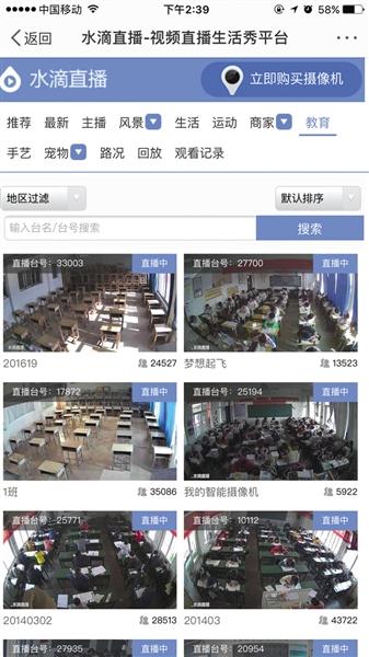 直播平台中不同学校的教室内画面