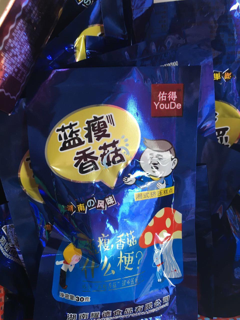"""湖南星沙中南小学旁,网络流行语""""蓝瘦""""""""香菇""""成了这款小食品的主打风格。"""