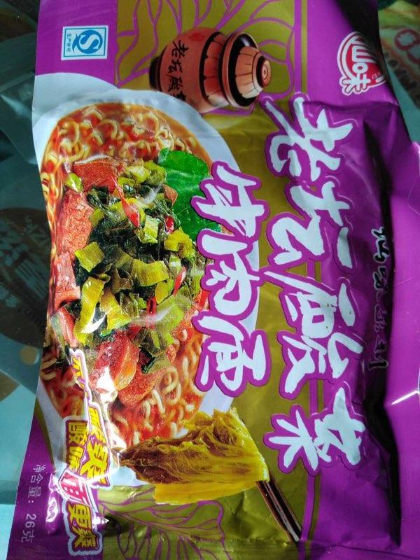 """贵州贵阳市云岩区一学校附近,山寨的""""老坛酸菜牛肉面""""。"""