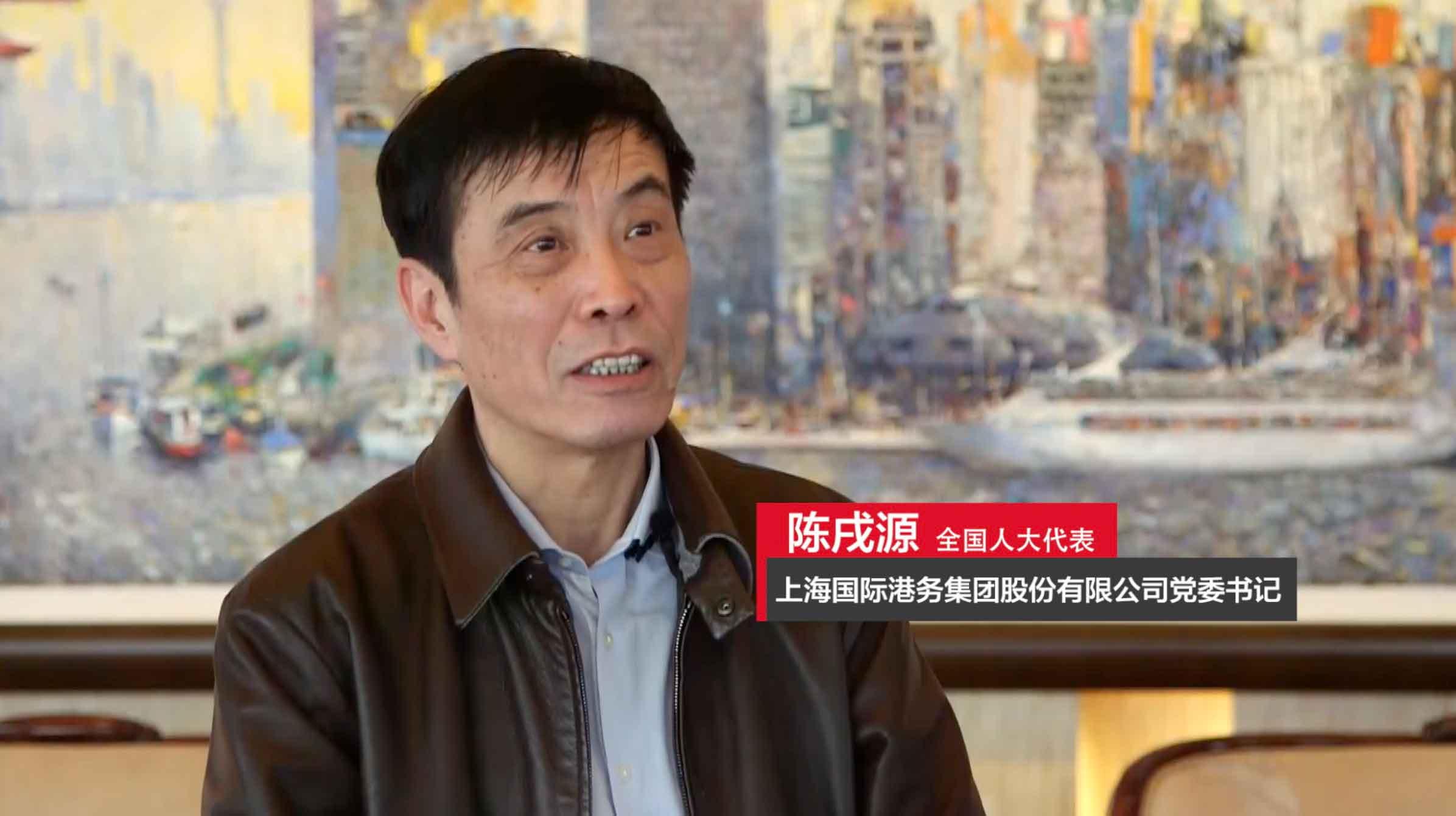 """作为两届全国人大代表的陈戌源,是一个标准的""""老代表""""了,他所在的上海国际港务(集团)股份有限公司,承载着上海打造国际航运中心的重任。"""