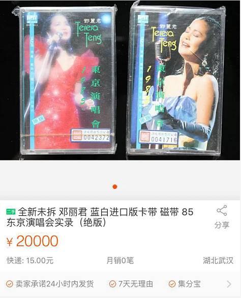 一套小虎队老磁带卖出上万元?网友:感觉要暴富