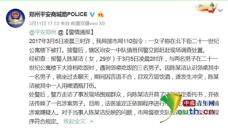 郑州平安商城路POLICE发布警情通报