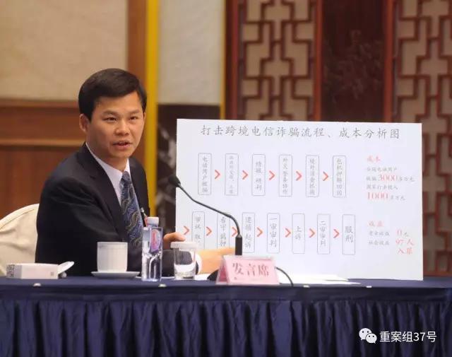 今年全国两会期间,全国人大代表陈伟才在广东团全体会议上发言,通过展板介绍如何打击电信诈骗。 受访者供图