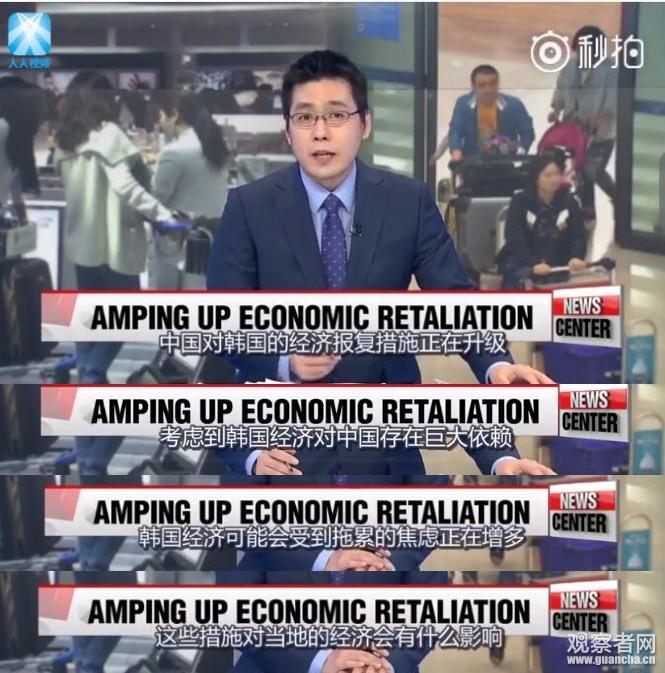 經濟記者申小姐介紹,在首爾街頭就能看到非常顯著的影響,中國游客數量已經大幅減少,酒店訂房率也大幅下降。