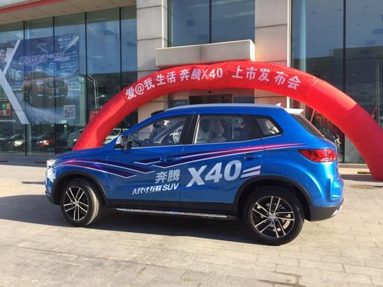 6.68万起 大尺寸互联SUV奔腾X40型动上市