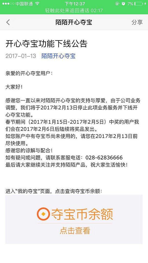"""市面上还存在深圳""""一元云购""""等平台仍在正常运营。"""