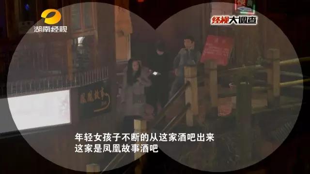 """凤凰古城""""艳遇""""调查:酒托频繁出没多为女子二人组"""