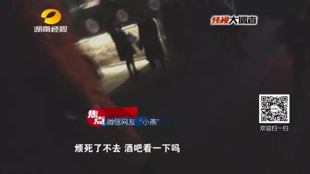 """凤凰古城""""艳遇""""调查:酒托出没多为女子二人组"""