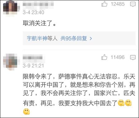 崔始源微博评论截图