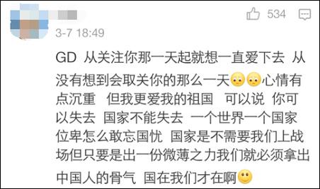 权志龙微博评论截图