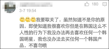 朴信惠微博评论截图