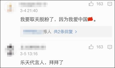 李钟硕微博评论截图