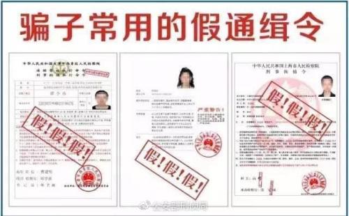 图片来自:公安部刑事侦查局官方微博