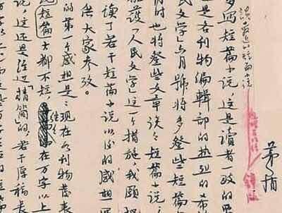 涉诉茅盾手稿(局部),这份手稿是否为书法作品为原被告双方争议焦点之一。家属供图