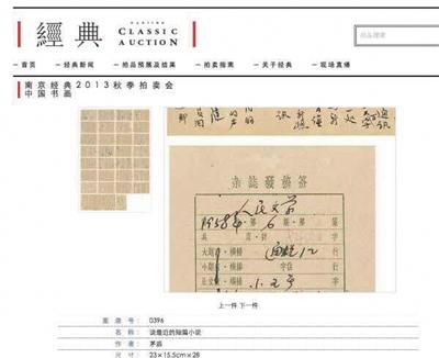 拍卖公司网站上涉诉茅盾手稿的发稿签。网页截图