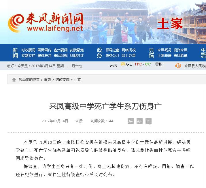 来凤新闻网截图