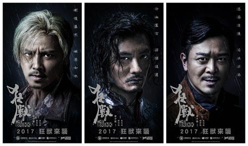 《狂兽》张晋、余文乐、吴樾人物海报