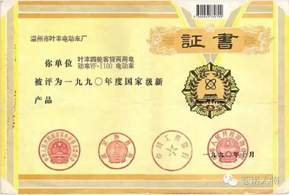 1990年10月,叶文贵研制的电动车荣获国家级新产品证书