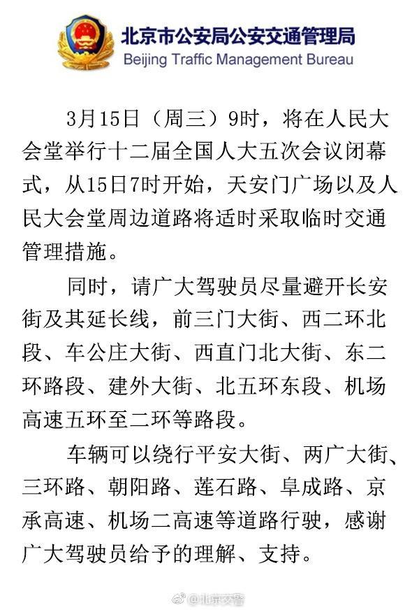 北京交警:明日人大闭幕,天安门广场等周边道路临时交通管理