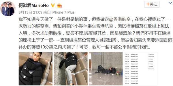 """他在微博中直接指责香港航空为""""势力(应为势利)的服务商"""",对不公平对待顾客的行为感到可悲。"""