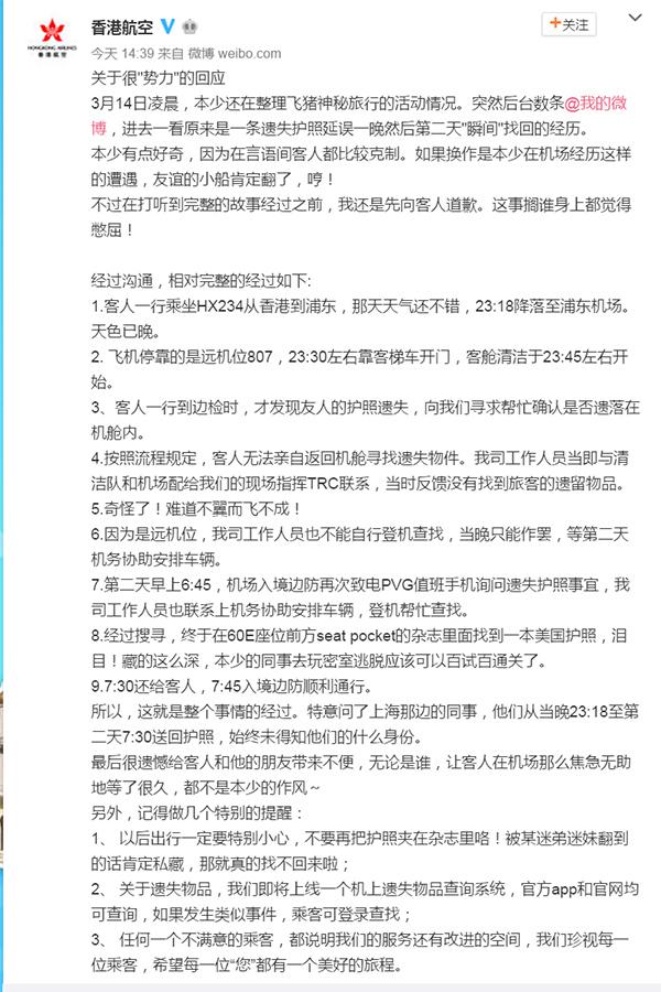 """针对此事,有评论认为,香港航空的回应有换位思考,对调查结果开诚布公,并给予相关提示,处置合规。但面对危机公关,用""""本少""""的口吻回应舆情,这就有失妥当了。"""