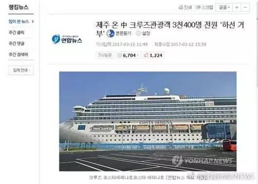 图为韩联社报道:3400名中国游客在韩国济州岛拒下邮轮。