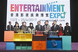 第21届香港国际影视展启动仪式。