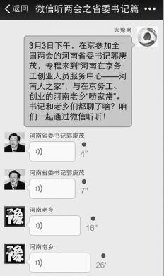 """省级党报创意报两会 自选""""姿势""""增加受众选择"""