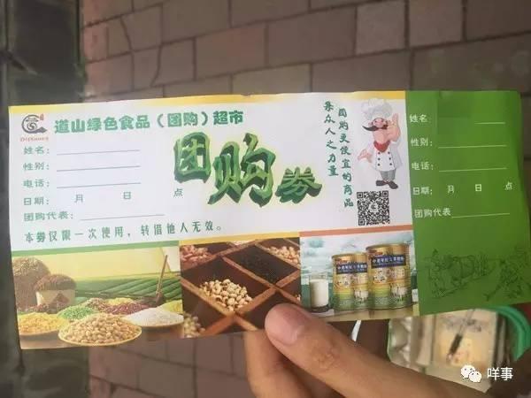 业务员派发给老人的团购券。