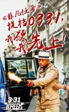 """《非凡任务》提档海报-段奕宏""""我硬我先上"""""""