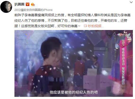 网曝李维嘉被经纪人骗
