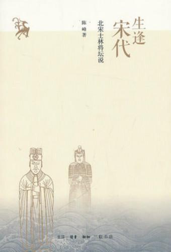 陈峰著《生逢宋代——北宋士林将坛说》