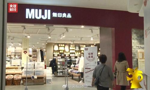 无印良品被曝出售来自日本核污染区的食品。央视财经微博。