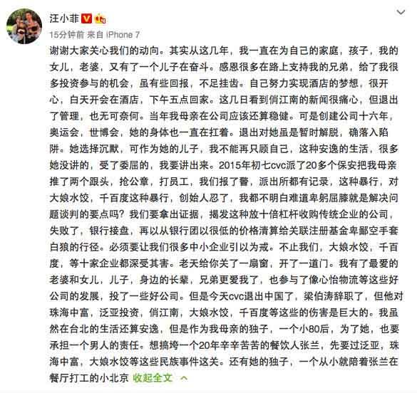 汪小菲微博截图