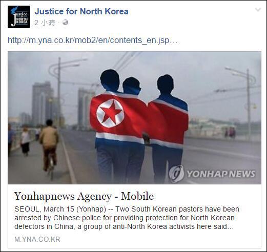 该组织今日在脸书上转发韩联社报道