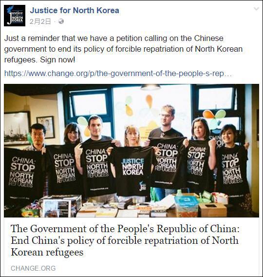 """2月2日帖子显示,该团体发出反对中国遣返""""脱北者""""请愿书签署活动"""