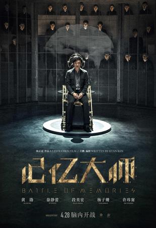 电影《记忆大师》海报