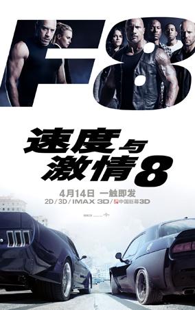 《速激8》曝患难爱侣特辑 银幕CP爱情走向成谜
