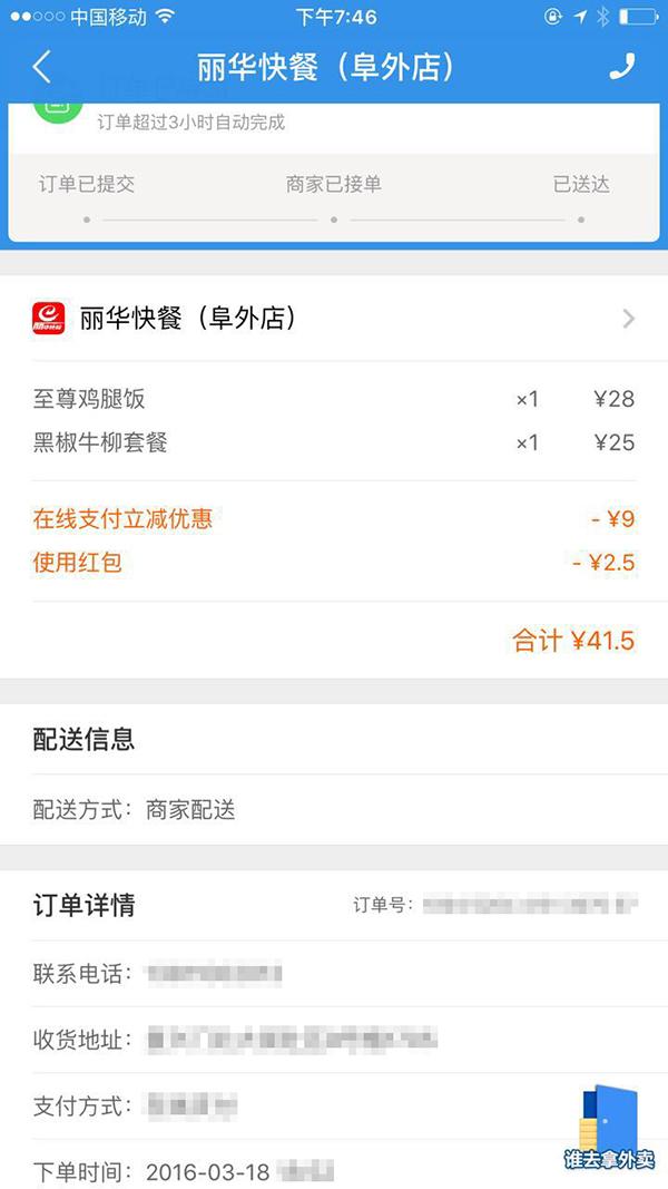 陈先生提供的订餐记录截图。受访者供图