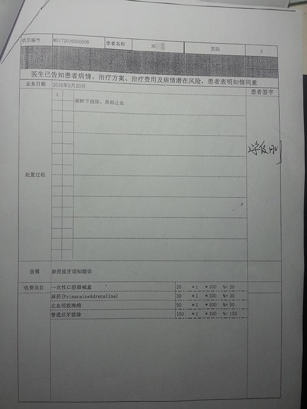 陈先生提供的母亲病历,上有时任经理呼俊刚的签名。 受访者供图