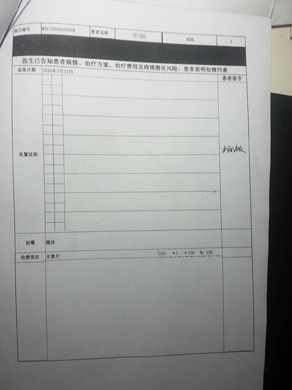"""据陈先生描述,四个月后,2016年7月31日,冯丽敏陪同陈先生母亲就医,做了牙科的""""全景片""""检查,支付了检查费用并签名。该检查后,双方因""""种牙""""与否以及费用承担问题产生分歧。"""