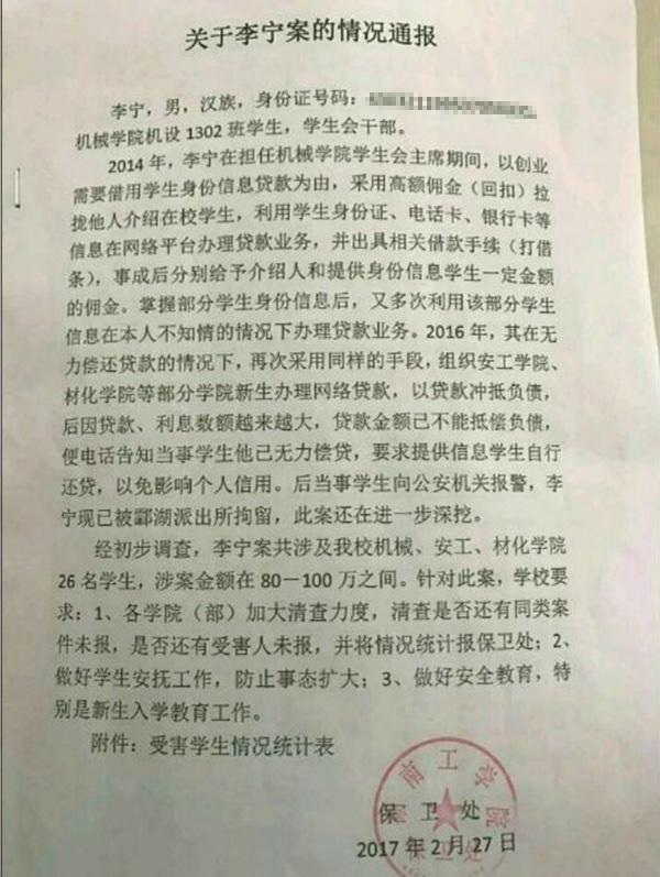 该校发布的《关于李宁案的情况通报》。 本文图片均为爆料人提供