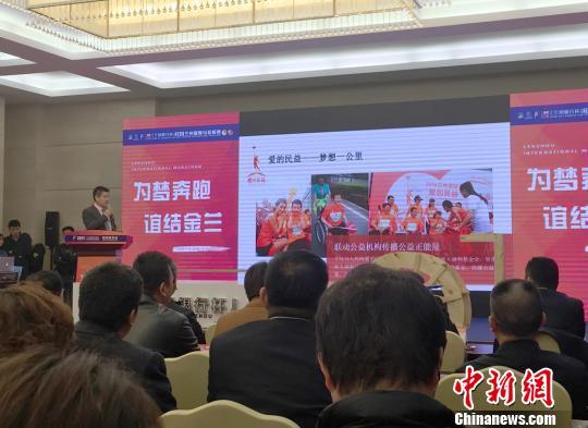 """2017兰州国际马拉松赛推出""""爱的民益-梦想1公里""""公益项目。 刘薛梅 摄"""