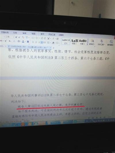 """在代理律师江波的记忆中,黄章(化名)为人""""有江湖气""""、""""豪爽"""",也正因为此,做事显得有些""""不考虑后果""""。"""