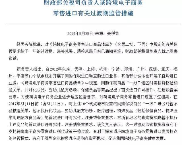 """媒体科普:日本""""核污染区""""食品是怎么进入中国的?"""